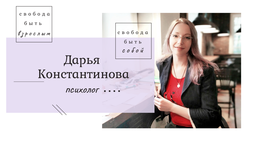 психолог спб Дарья Константинова